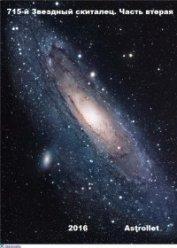 """Звездный скиталец. Том 2 (СИ) - Astrollet . """"Astrollet"""""""