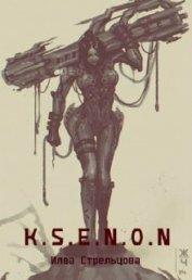 K.S.E.N.O.N (СИ)