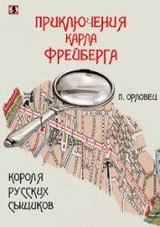 Приключения Карла Фрейберга, короля русских сыщиков.