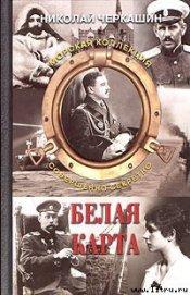 Книга Белая карта - Автор Черкашин Николай Андреевич
