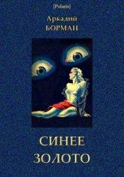 Синее золото<br />(Роман)