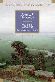 Хмель - Черкасов Алексей Тимофеевич