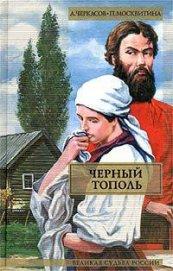 Черный тополь - Москвитина Полина Дмитриевна