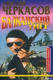 Балканский тигр - Черкасов Дмитрий