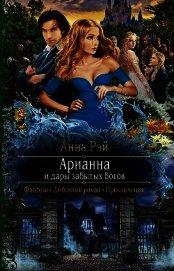 Арианна и дары забытых богов - Рэй Анна