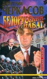 Белорусский набат - Черкасов Дмитрий