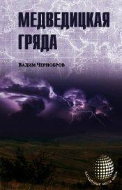 Медведицкая гряда - Чернобров Вадим Александрович