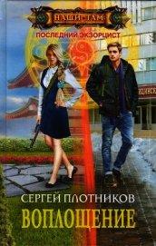 Воплощение (СИ) - Плотников Сергей Александрович