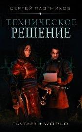 Техническое Решение (СИ) - Плотников Сергей Александрович