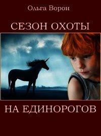 Сезон охоты на единорогов (СИ) - Ольга Ворон