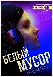 Белый мусор (СИ) - Лагно Максим Александрович