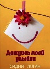 Дождись моей улыбки (ЛП)