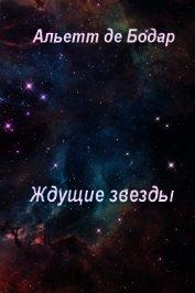 Ждущие звёзды (ЛП) - де Бодар Альетт
