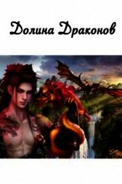 Долина драконов (СИ) - Звездная Елена