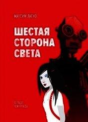Шестая сторона света (СИ) - Лагно Максим Александрович