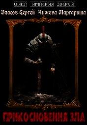 Прикосновения Зла (СИ)