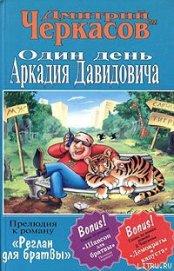 Один день Аркадия Давидовича
