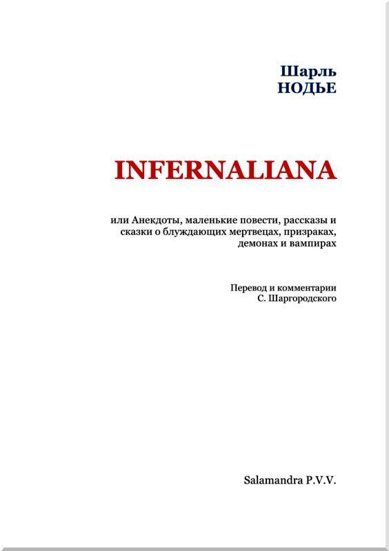 Infernaliana или Анекдоты, маленькие повести, рассказы и сказки о блуждающих мертвецах, призраках, демонах и вампирах - i_002.jpg