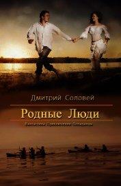 """Родные Люди (СИ) - Соловей Дмитрий """"Dmitr_Nightingale"""""""