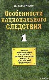 Особенности национального следствия. Том 1