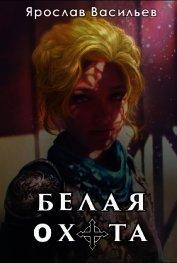 Белая охота (СИ) - Васильев Ярослав