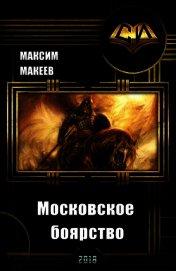 Московское боярство (СИ)