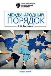 Международный порядок