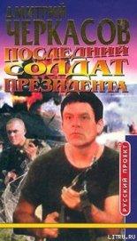 Последний солдат президента - Черкасов Дмитрий