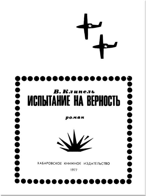 Испытание на верность<br />(Роман) - i_002.jpg
