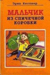 Мальчик из спичечной коробки - Кестнер Эрих