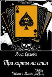 Три карты на стол (СИ) - Орлова Анна