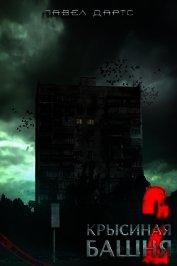 Крысиная башня 2 (СИ) - Дартс Павел
