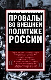 Провалы во внешней политике России. От Венского конгресса до Минских соглашений