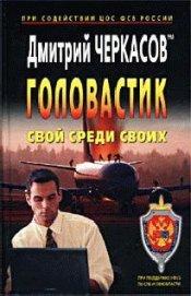 Свой среди своих - Черкасов Дмитрий