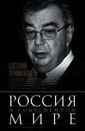 Россия в современном мире. Прошлое, настоящее, будущее (сборник)