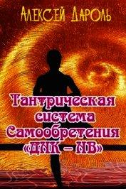 Тантрическая система Самообретения «ДНК – НВ»