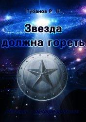 Звезда должна гореть (СИ)