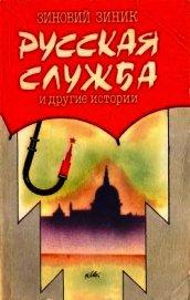 Русская служба и другие истории<br />(Сборник)