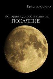 Книга История одного вампира: Покаяние (СИ) - Автор Лотос Кристофер