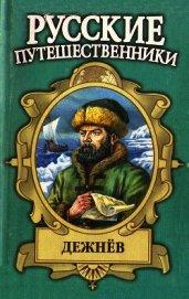 Книга Семен Дежнев — первопроходец - Автор Демин Лев Михайлович