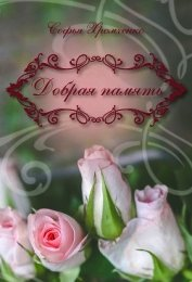 Добрая память - Хромченко Софья