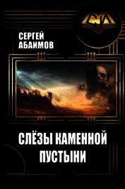 Книга Слезы каменной пустыни (СИ) - Автор Абаимов Сергей