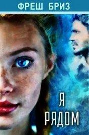 Книга Я рядом (СИ) - Автор Бриз Фреш