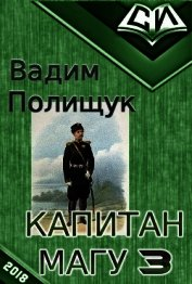 Книга Капитан Магу-3 (СИ) - Автор Полищук Вадим Васильевич