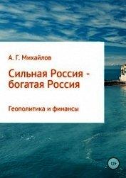 Сильная Россия – богатая Россия - Михайлов Александр