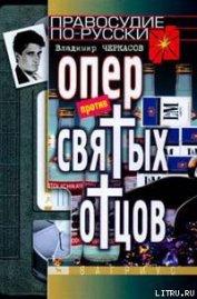 Опер против «святых отцов» - Черкасов Владимир