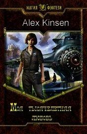 """Моя тысячелетняя любовь (СИ) - """"Alex Kinsen"""""""