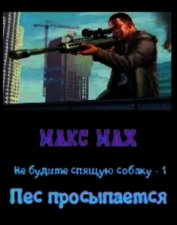 Пес просыпается (СИ) - Мах Макс