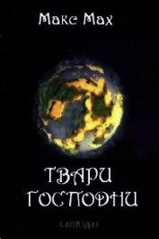 Твари Господни (СИ) - Мах Макс