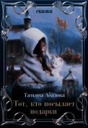 Тот, кто посылает подарки (СИ) - Абалова Татьяна